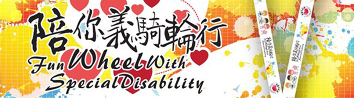 Fun Wheel With Special Disability 2019