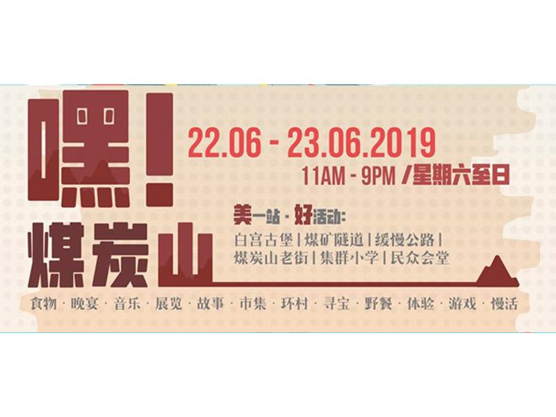 22-23/06 - Beautiful Life Festival Batu Arang Ride 2019